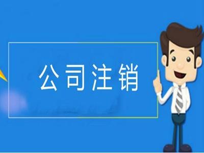 重庆企业注销流程步骤,重庆工商营业执照没有注销会怎么样