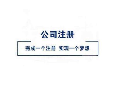 重庆网店营业执照怎么注销,重庆营业执照注销电话多少时间