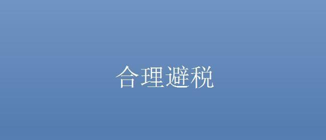 合理避税.jpg