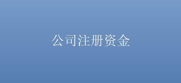 公司注册资金.jpg