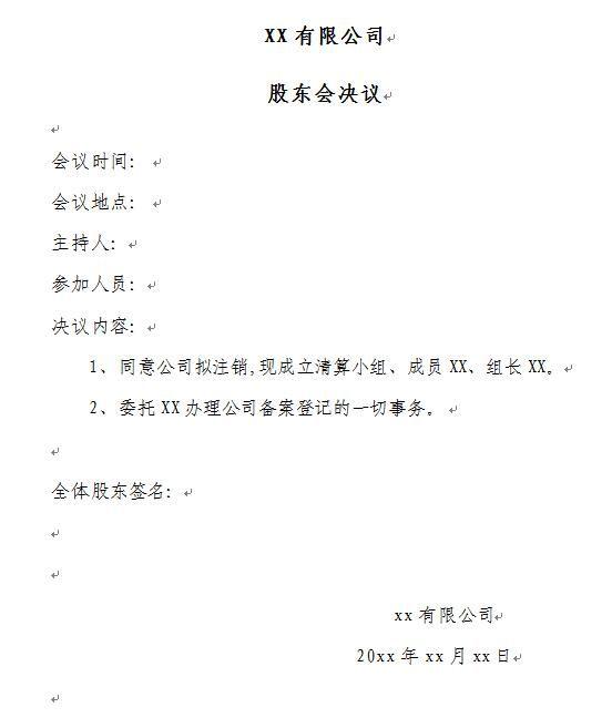 公司注销股东会决议范本.jpg